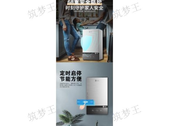 福泉家庭燃气壁挂炉购买「贵州筑梦王暖通工程供应」