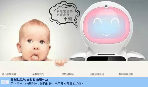 镇江专业外观设计 苏州赫格智能科技供应