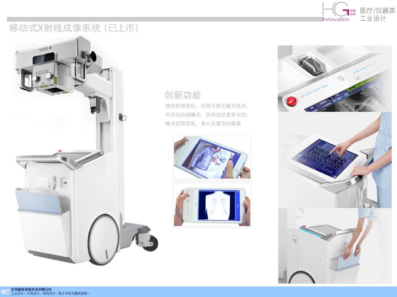 青岛工业设计推荐 苏州赫格智能科技供应