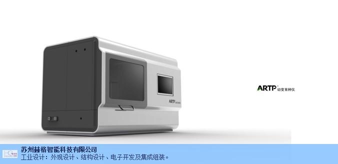 江苏医疗设备外观设计 苏州赫格智能科技供应