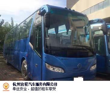 苏州中巴包车 来电咨询 杭州宜程汽车服务供应