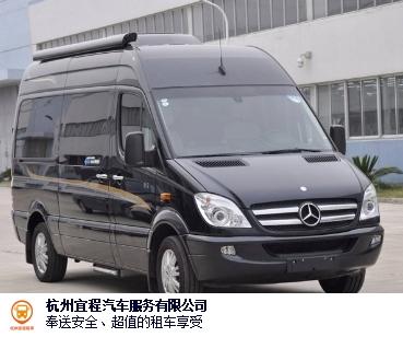 宁波家庭包车预定流程 来电咨询 杭州宜程汽车服务供应