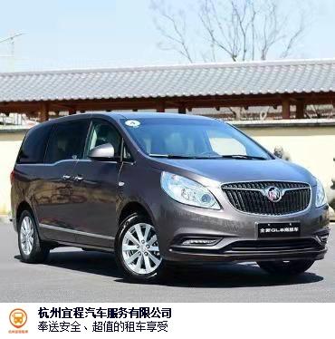 南京商务包车哪家便宜 服务至上 杭州宜程汽车服务供应