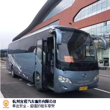 杭州市际包车预订 推荐咨询 杭州宜程汽车服务供应