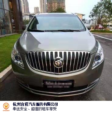 杭州租车市场价 贴心服务 杭州宜程汽车服务供应