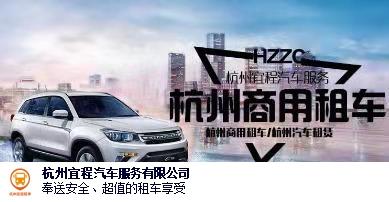 上海南站包车公司 真诚推荐 杭州宜程汽车服务供应