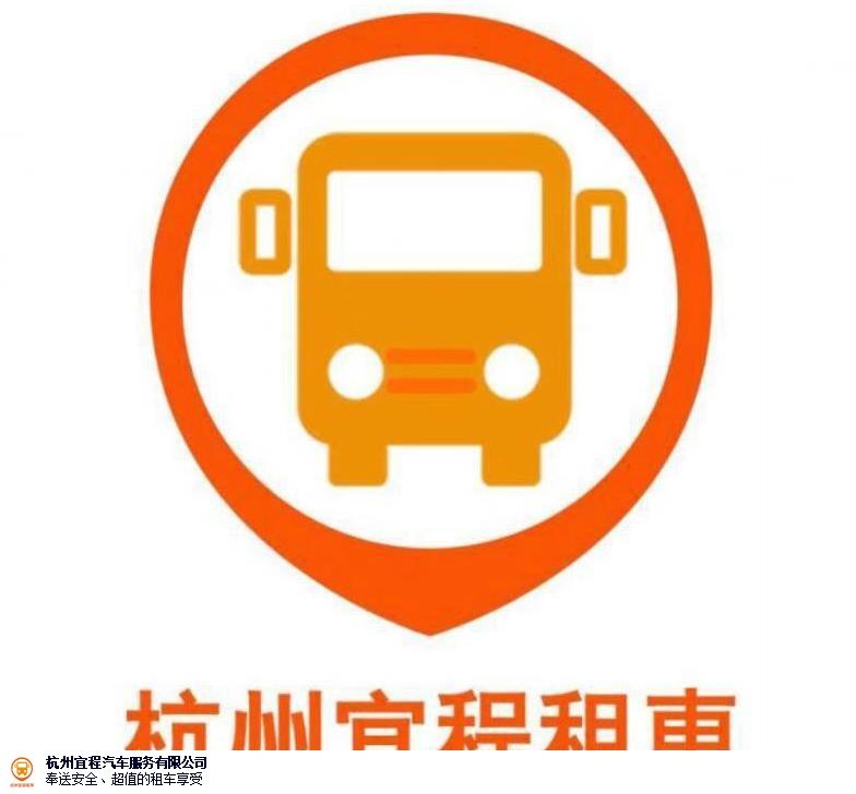上海正规汽车租赁 欢迎来电 杭州宜程汽车服务供应
