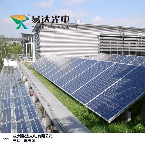 临江太阳能发电系统安装 创新服务 杭州易达光电供应