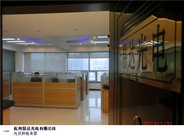 浙江太阳能发电制造厂家 客户至上 杭州易达光电供应