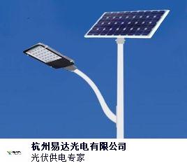黑龍江新款太陽能路燈系統安裝 服務為先 杭州易達光電供應
