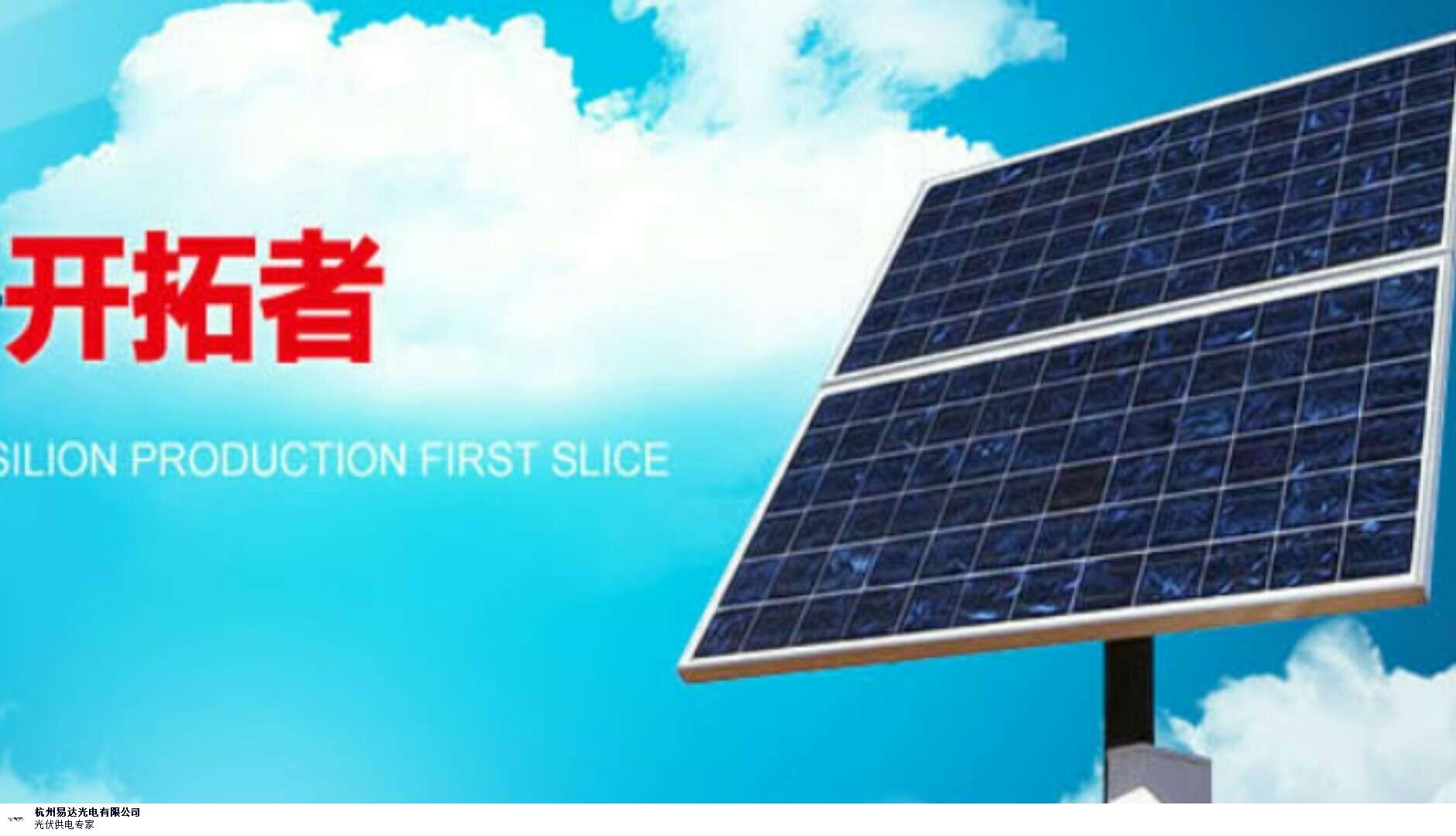 浙江安装太阳能发电维修价格 服务为先 杭州易达光电供应