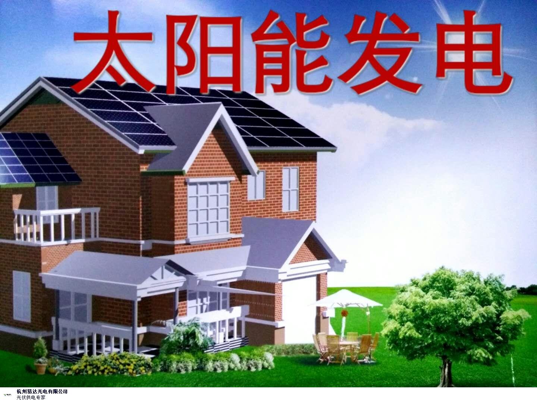 浙江正规太阳能发电货源充足 诚信互利 杭州易达光电供应