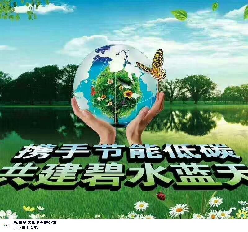 浙江办公太阳能发电系统 来电咨询 杭州易达光电供应