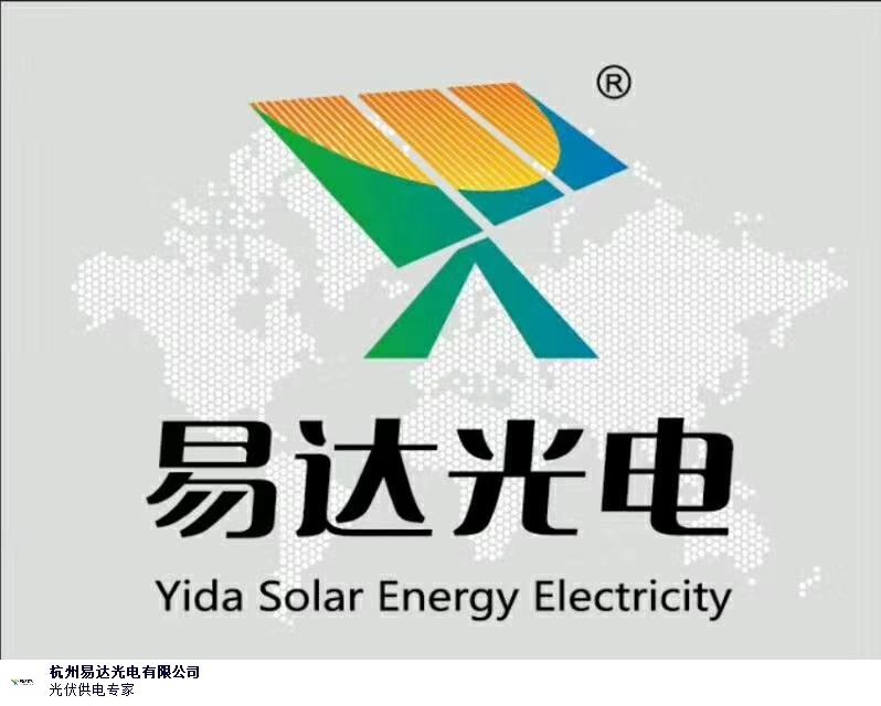 浙江光伏太阳能发电货源充足 客户至上 杭州易达光电供应