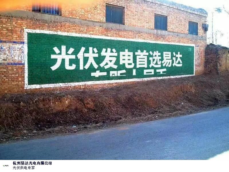 弓长岭区太阳能发电全套 和谐共赢 杭州易达光电供应