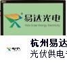 浙江太阳能发电板 和谐共赢 杭州易达光电供应