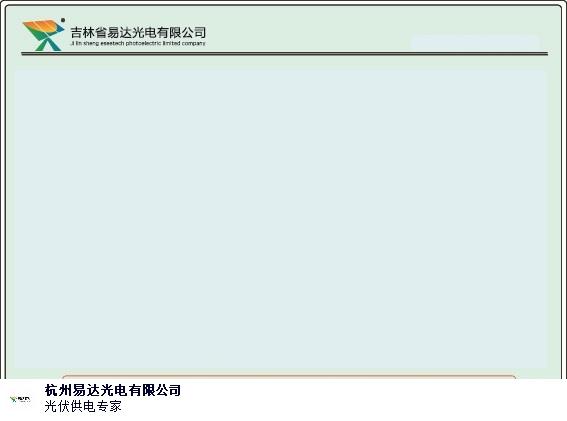 浙江优质家庭太阳能发电前景 来电咨询 杭州易达光电供应