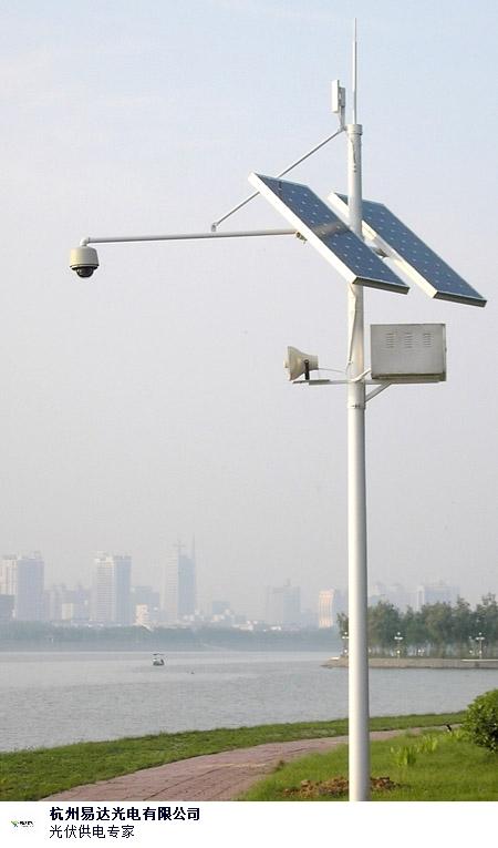 青海供应太阳能监控系统应用 来电咨询 杭州易达光电供应