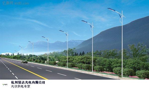 吉林市锂电太阳能路灯价格 有口皆碑 杭州易达光电供应