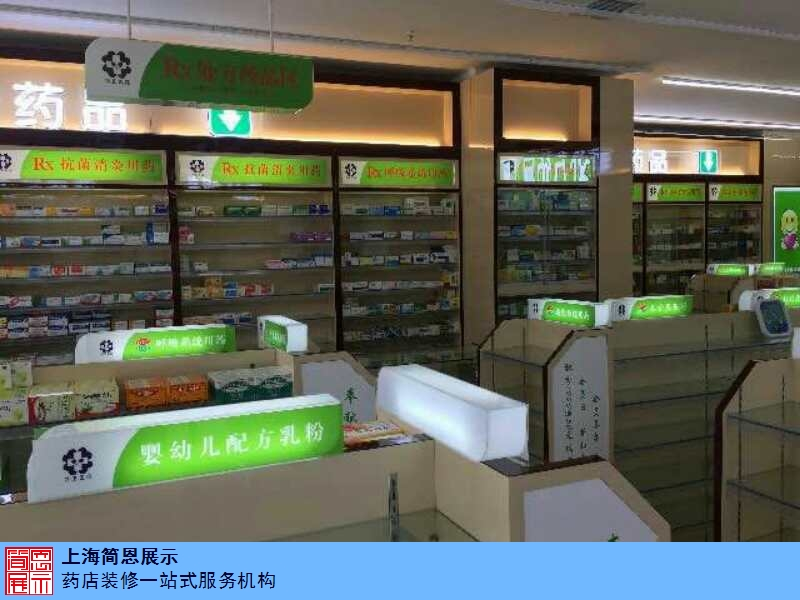 西安供应药店医药货架的价格 真诚推荐「上海简恩展览展示供应」