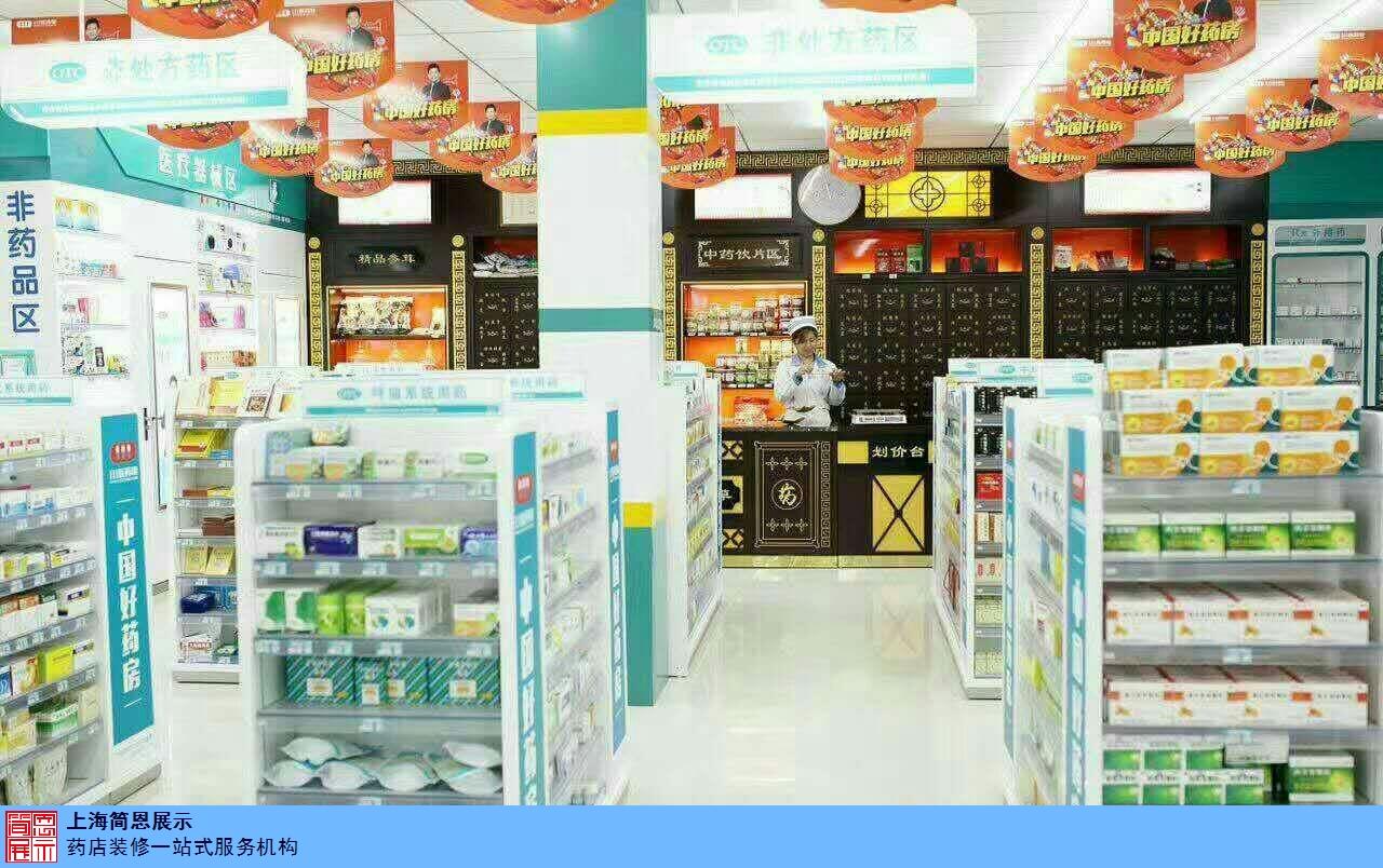 药店药品医药货架标准尺寸 推荐咨询「上海简恩展览展示供应」
