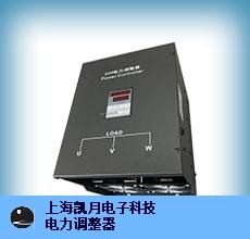 上海ET系列电力调整器厂家报价「上海凯月电子科技供应」