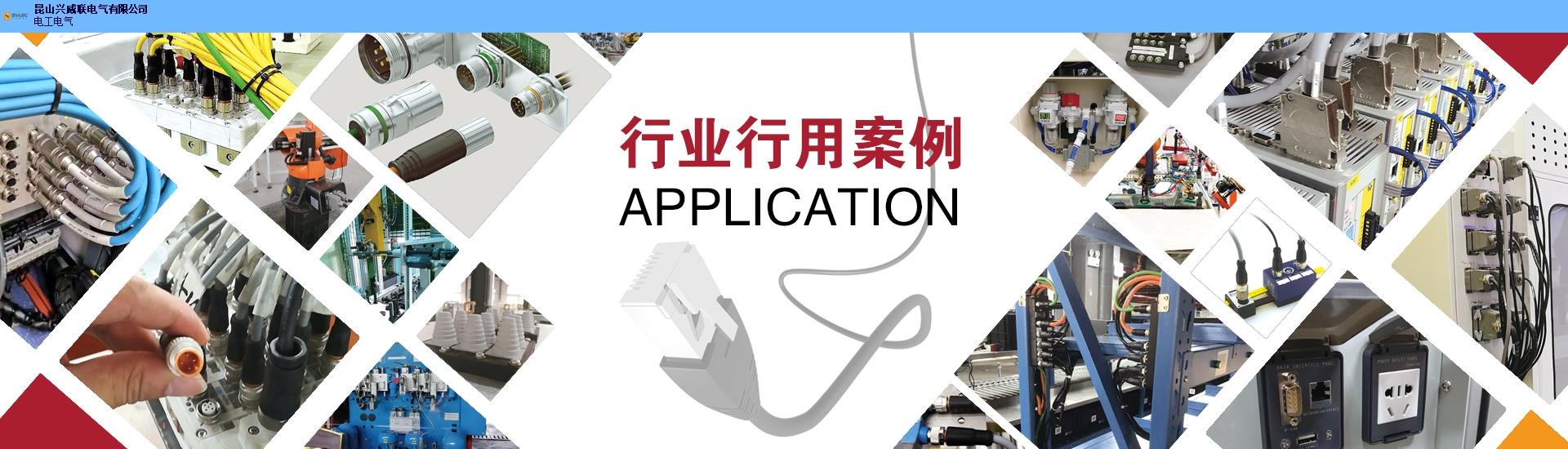 兴威联联系方式 服务为先「昆山兴威联电气供应」