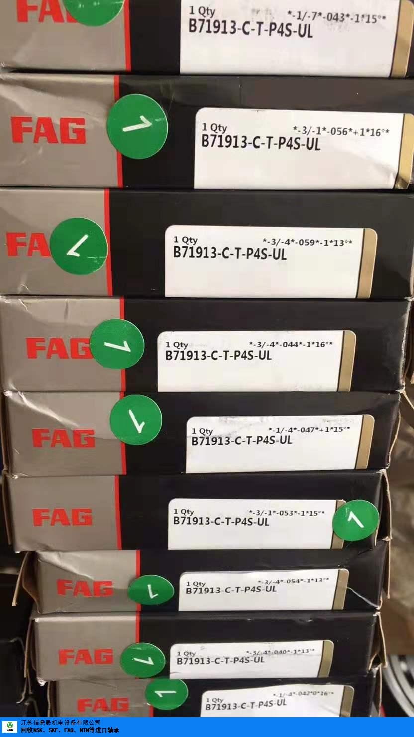 进口FAG轴承回收服务为先,FAG轴承回收