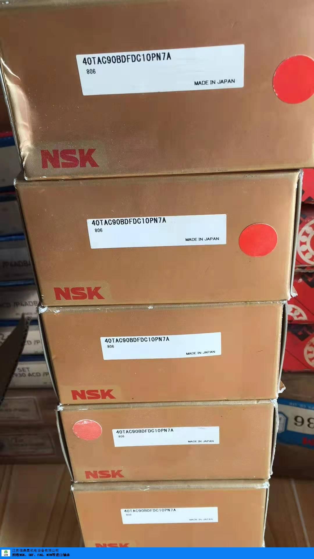 回收NSK轴承性价比高,回收NSK轴承