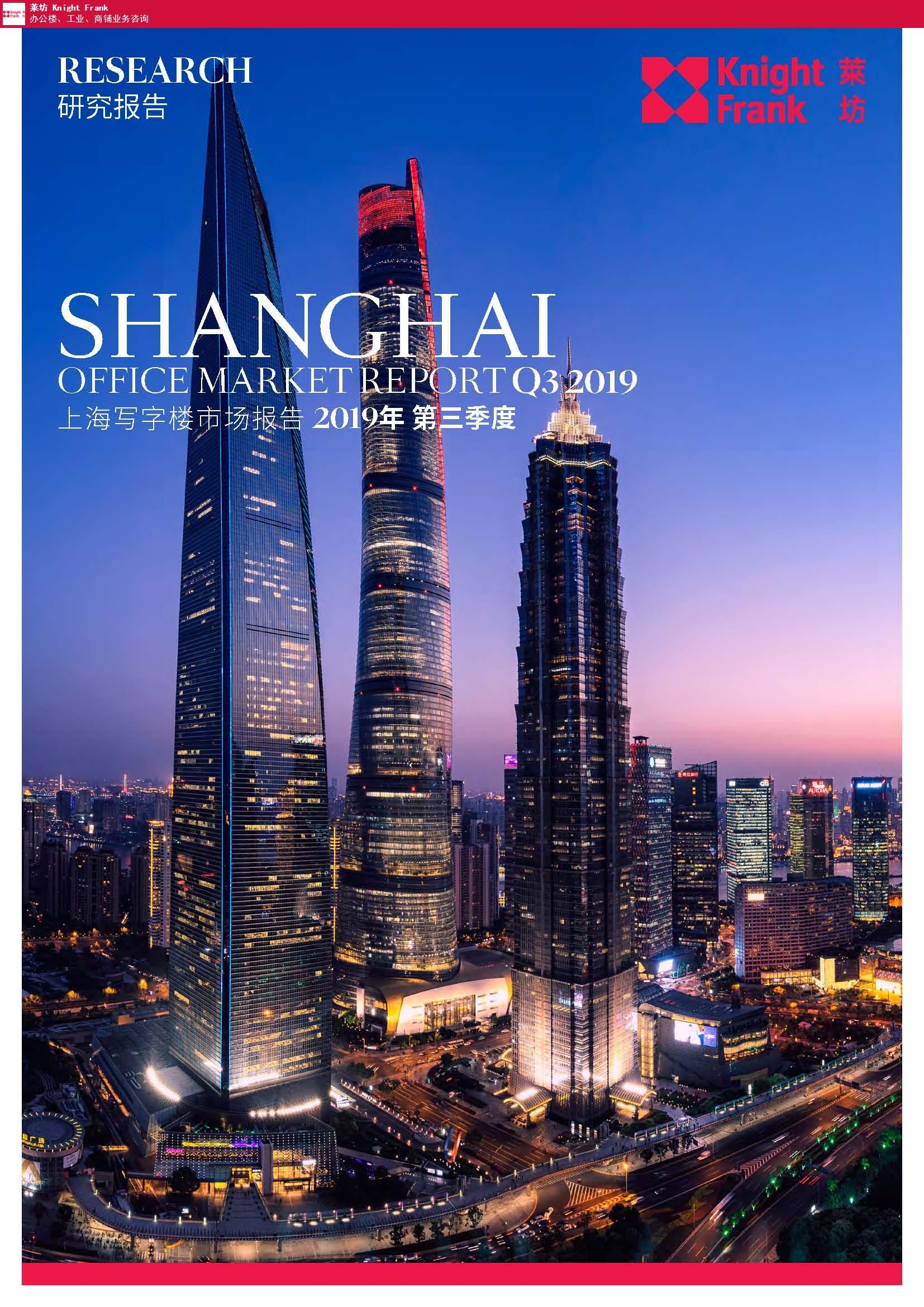 广东市中心2019上海第三季度写字楼价格