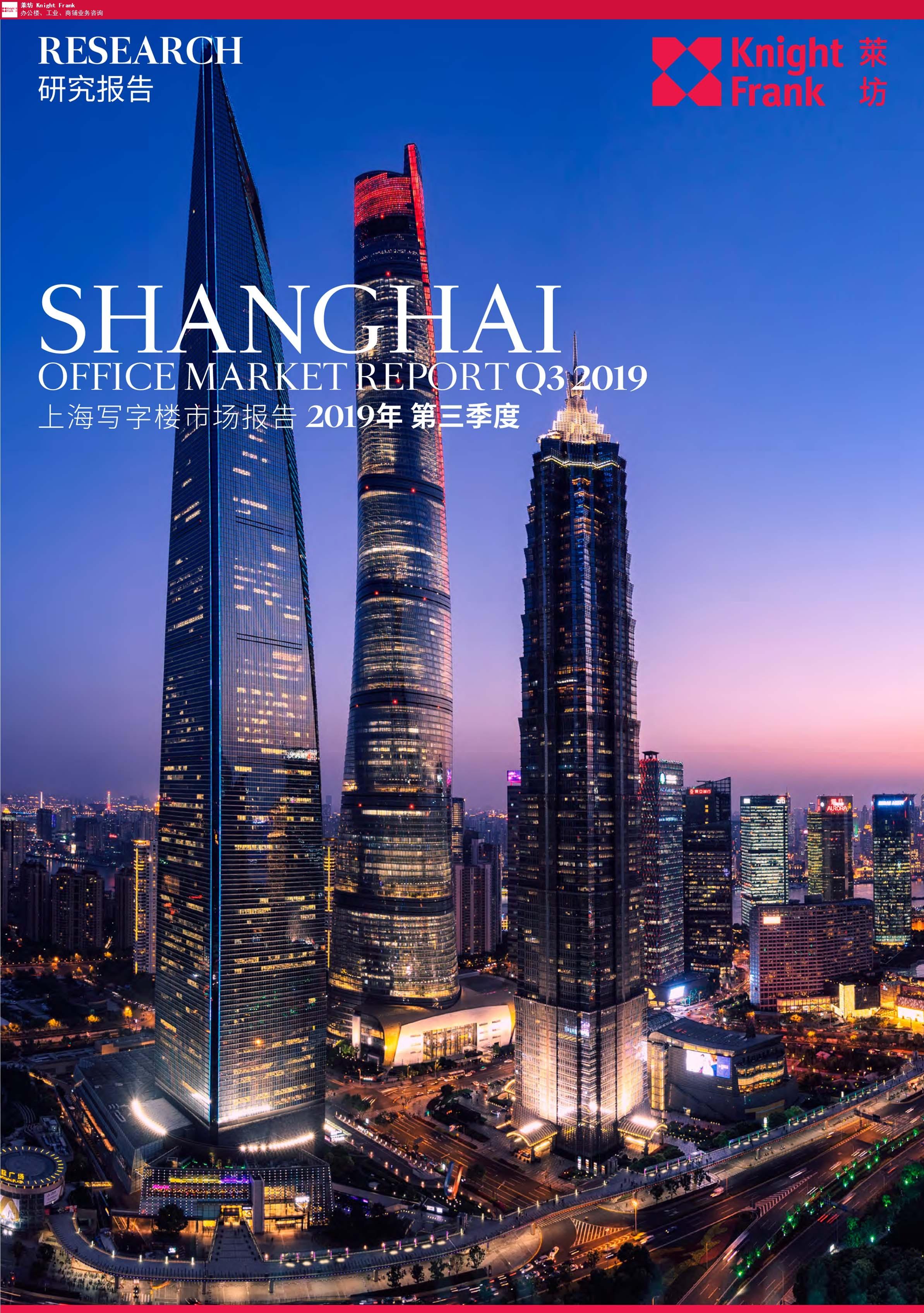 上海季度2019上海第三季度办公楼市场解析 来电咨询 上海莱坊房地产经纪供应