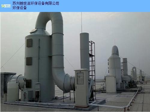 镇江通用废气处理设备推荐,废气处理设备