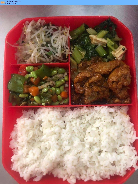奉贤区晚餐快餐配送销售厂家 服务至上 上海洛漫餐饮供应