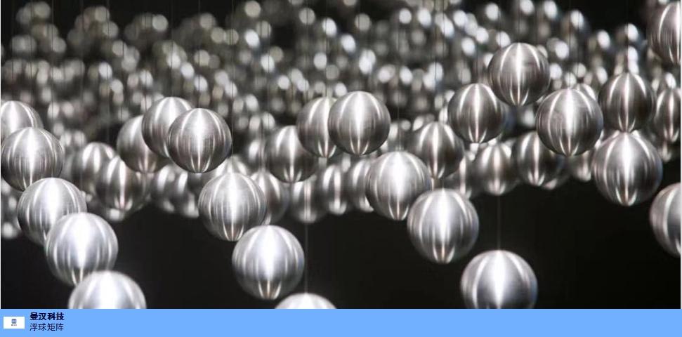 广东高质量三维浮球矩阵怎么样,三维浮球矩阵