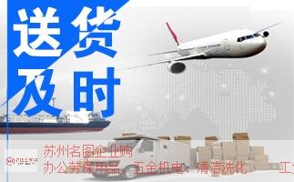 昆山石油办公用品批发 诚信经营「苏州名图贸易供应」