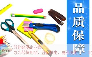 昆山操作工办公用品采购 诚信经营「苏州名图贸易供应」