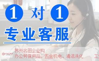 苏州周边办公用品供货 信息推荐「苏州名图贸易供应」
