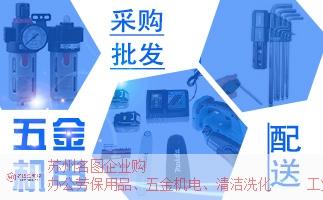 昆山制造业办公用品配送 欢迎咨询「苏州名图贸易供应」