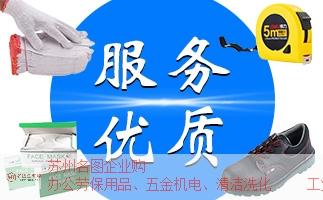 昆山工人劳保用品市场 推荐咨询「苏州名图贸易供应」