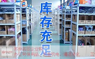 昆山劳保用品配送 欢迎咨询「苏州名图贸易供应」