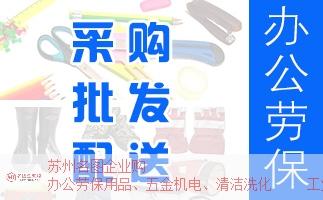 昆山公司劳保用品官网 欢迎来电「苏州名图贸易供应」