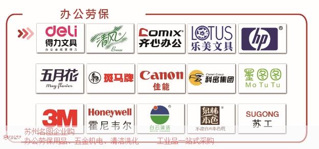 昆山工厂车间劳保用品订购 诚信经营「苏州名图贸易供应」