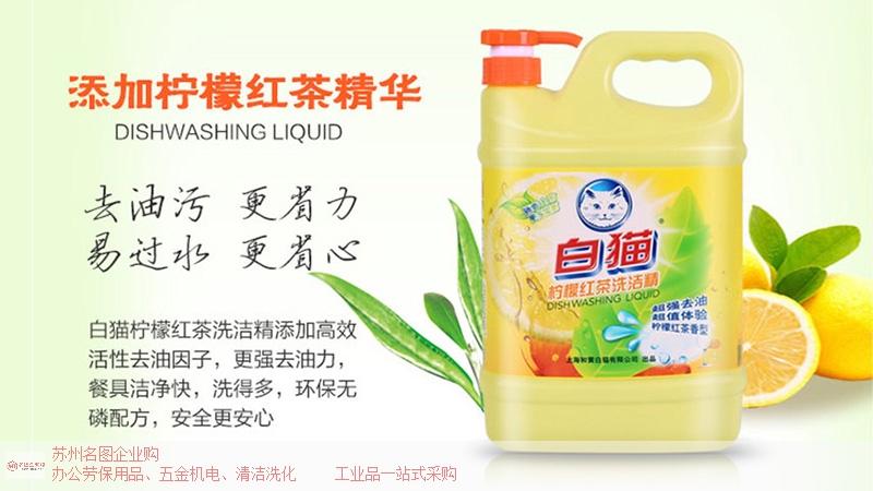 昆山包装厂清洁洗化订购 推荐咨询「苏州名图贸易供应」