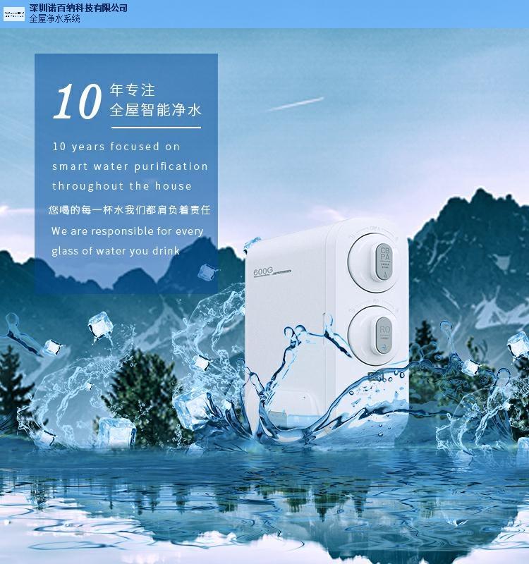 超濾透凈水器廠家服務價格「深圳市諾百納科技供應」