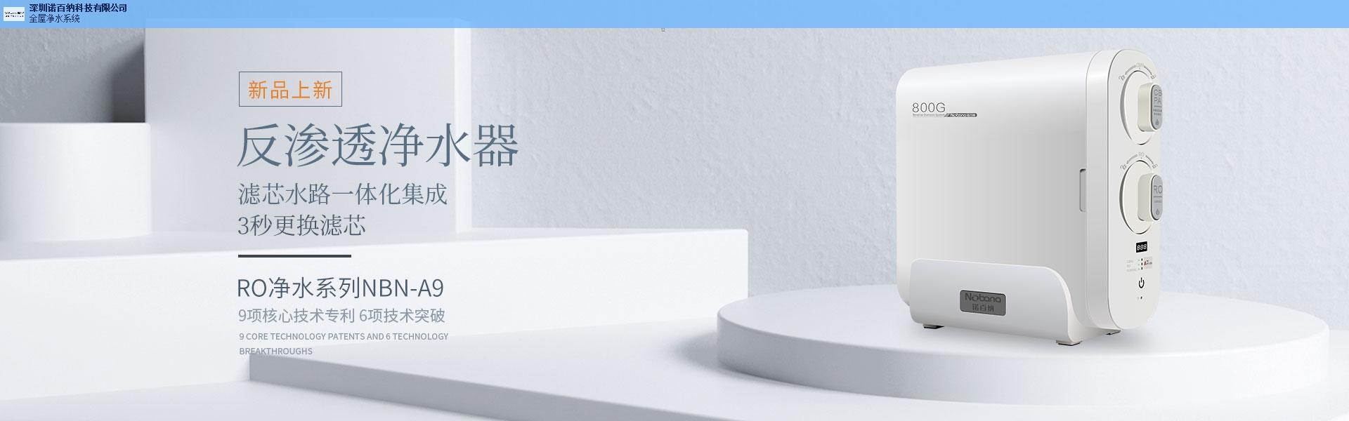 2017净水器十大品牌有哪些「深圳市诺百纳科技供应」