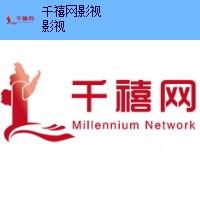 湖南电影2019年上映还是2020年上映 来电咨询「上海鹏禧文化传媒供应」