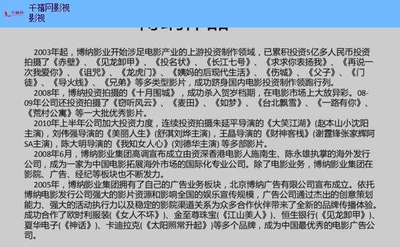 吉林談到電影那些演員 來電咨詢「上海鵬禧文化傳媒供應」