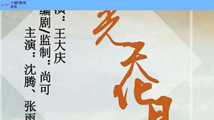 电影风平浪静成本多少 来电咨询「上海鹏禧文化传媒供应」