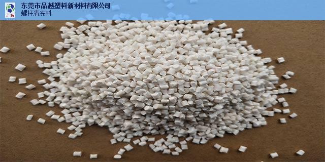 深圳PA螺杆清洗料代理,螺杆清洗料