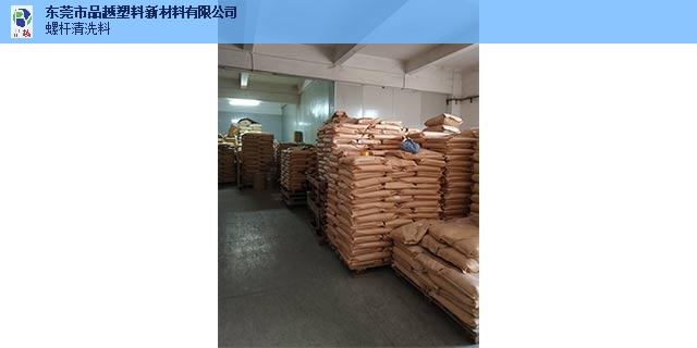 广州PP螺杆清洗料换色「东莞市品越塑料新材料供应」